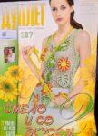 Cover of Ukrainian Russian Duplet magazine issue 187 (shows yellow sunflowers, and model wears summery Irish crochet top)